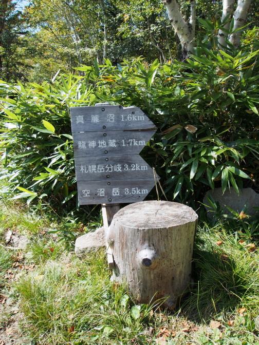 空沼岳までここから3.5km