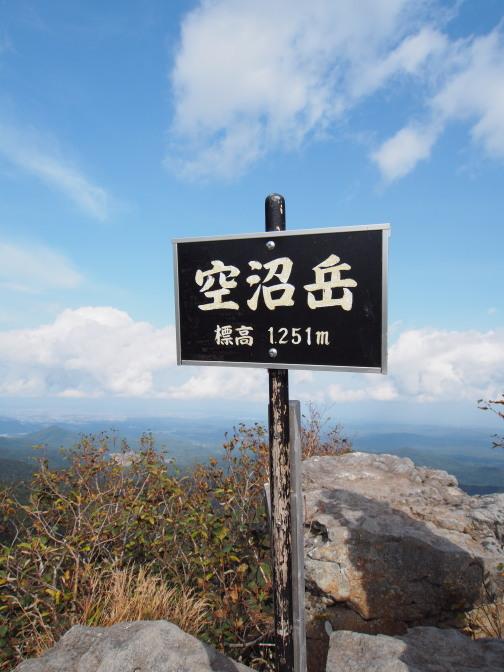 空沼岳山頂の名板。標高1251m
