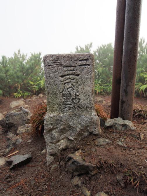 トマム山の名板は無く、あるのは二等三角点の柱石のみ
