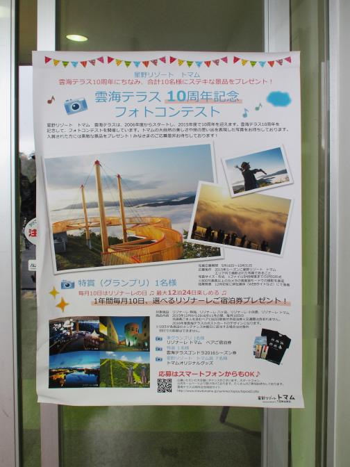 雲海テラス10周年記念フォトコンテスト応募要項