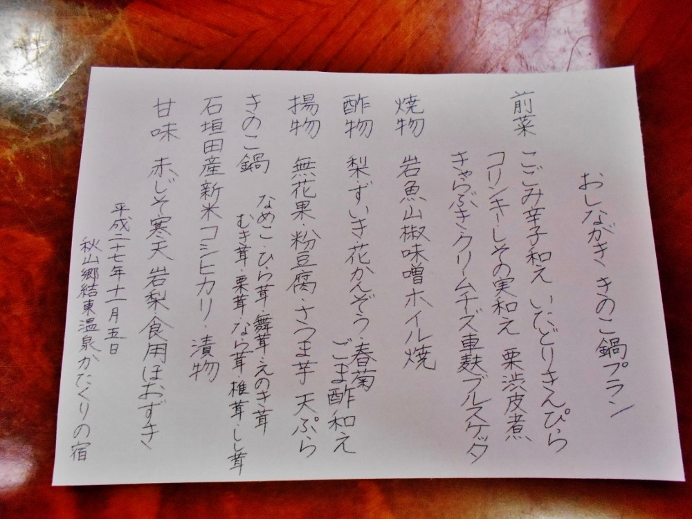 151105akiyamago7