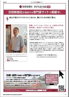 マイベストプロ 1枚まとめ ブログ2016-03-26