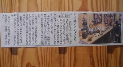 20151024新聞掲載(手芸展)