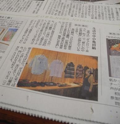 20160402新潟日報掲載記事