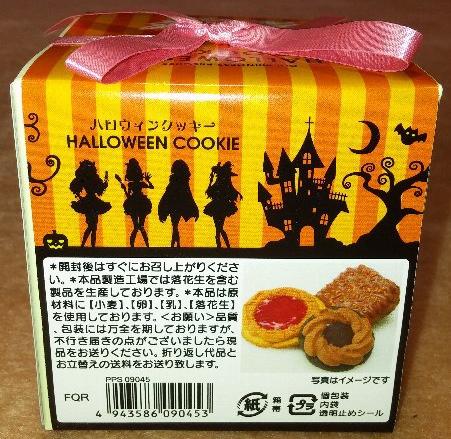 precurehaloweencookie2.jpg