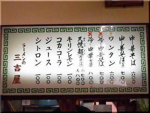 sankichiya2
