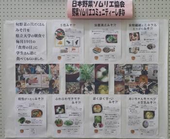 毎月19日の具だくさん味噌汁レシピ