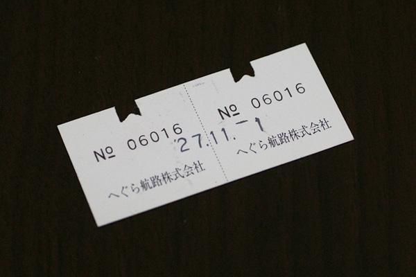 hegura-DSC02289.jpg