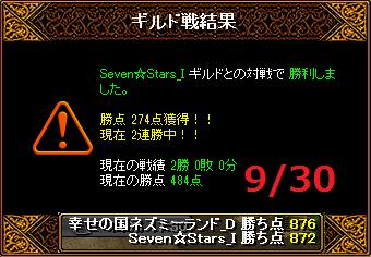 930ネズミーvsSeven☆Stars