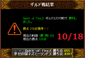 1018ネズミーSpirit of Fire