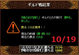 1019えろりな暁の討伐隊