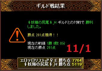 11月1日エロテロvs∮妖精の尻尾∮.