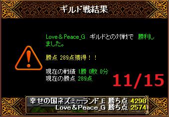 11月15日ネズミーvsLove&Peace