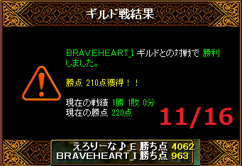 11月16日えろりなvsBRAVEHEART