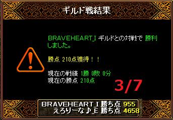 3月7日えろりなvsBRAVEHEART