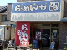 117_ramenyahiro002.jpg