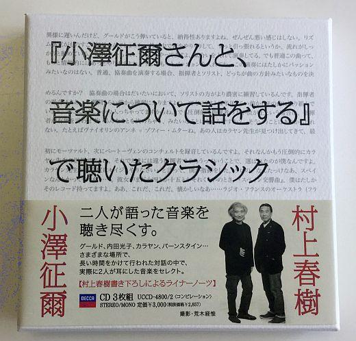 cd-ozawamurakami