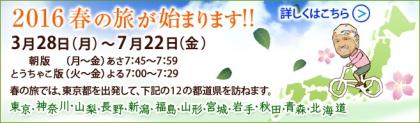 bn_haru2016_02.jpg