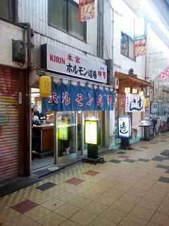 20150406ホルモン道場(その8)
