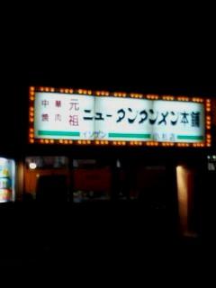 20150412小杉夜景(その1)