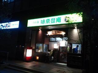 20150412小杉夜景(その4)