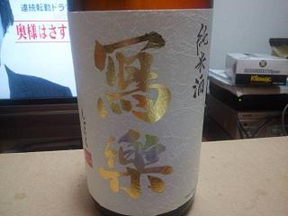 20150416晩酌(その4)