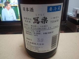 20150416晩酌(その5)