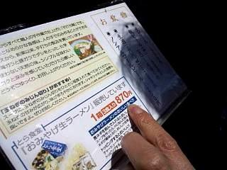 20150418とら食堂(その6)