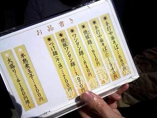 20150418とら食堂(その7)