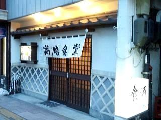 20150418福味(その1)