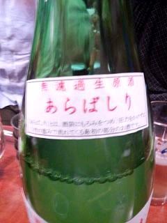 20150418福味(その5)