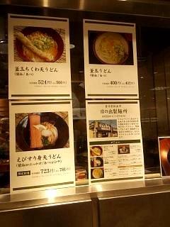 20150423日の出製麺所(その4)