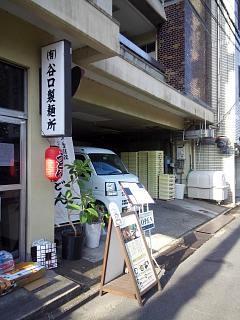 20150501谷口製麺所(その1)