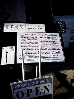 20150501谷口製麺所(その3)