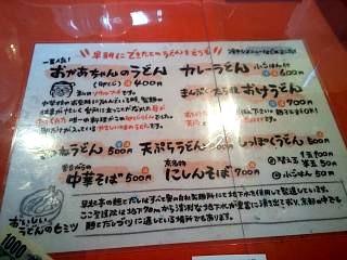 20150501谷口製麺所(その6)