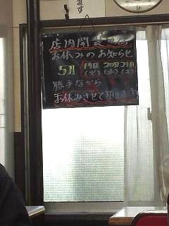 20150502第一旭たかばし本店(その10)