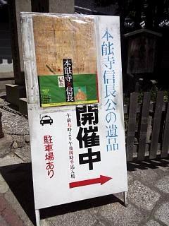 20150502本能寺(その6)