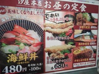 20150502ニュー汐屋(その3)