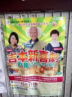 20150504丸亀の街(その3)