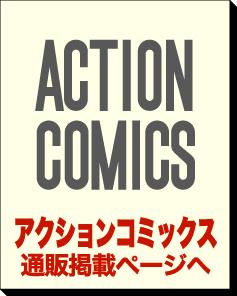 アクションコミックスはこちら
