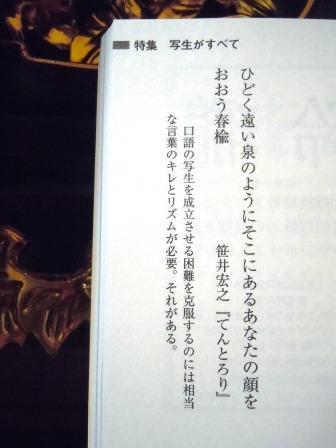 短歌10月号(宏之短歌)1