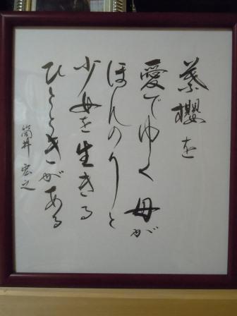 宏之短歌の色紙3