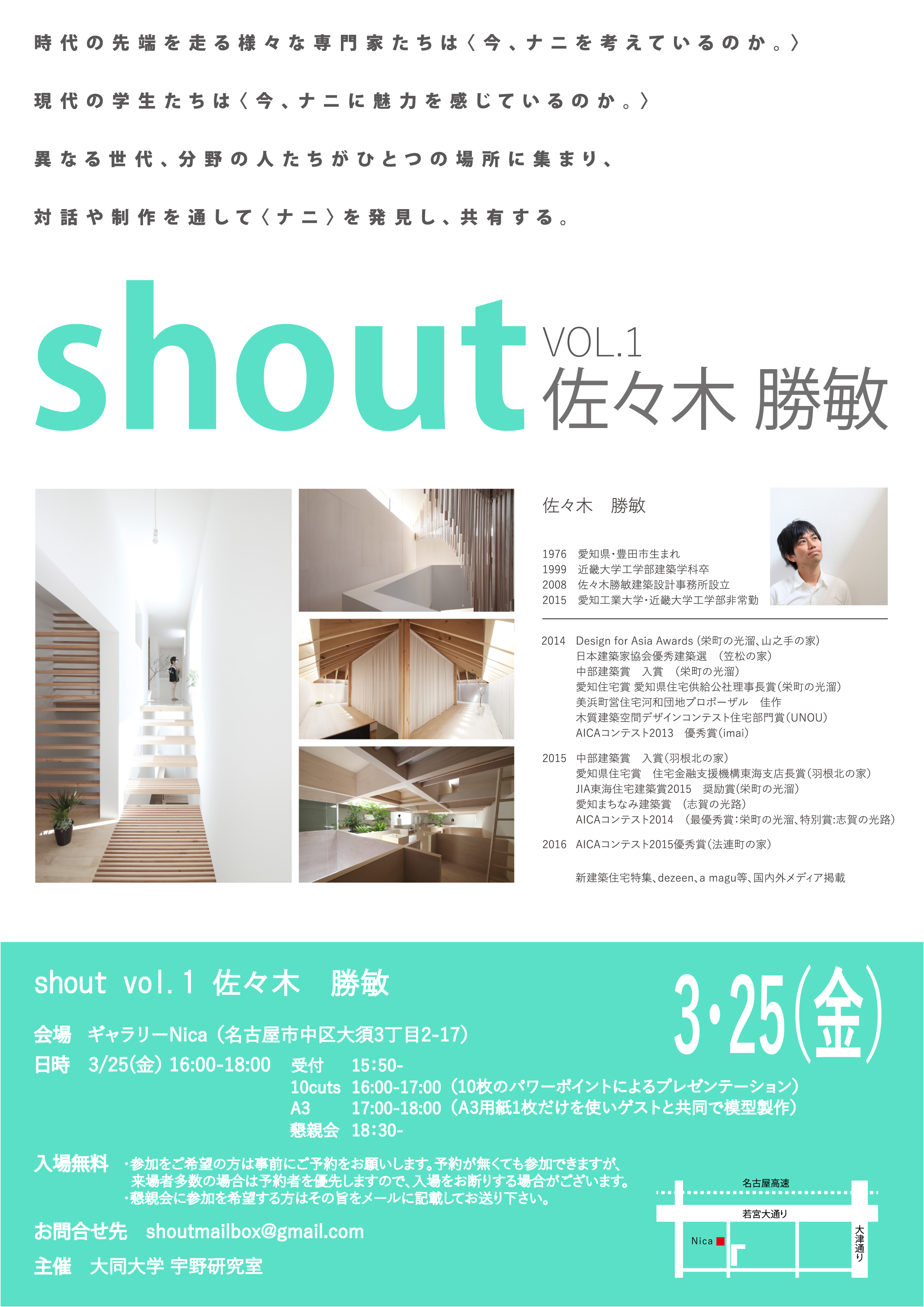 shout vol
