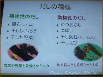 20151016 講義 3  手まり寿司