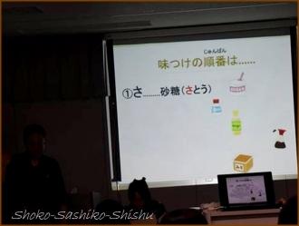 20151016 講義 4  手まり寿司