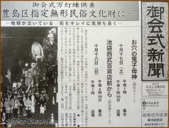 20151023 新聞 1  お会式