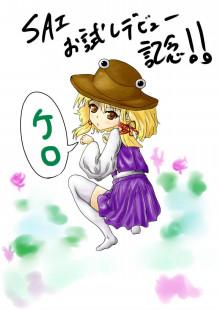 さといも牧場-suwako