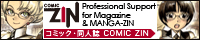 comiczin_banner1.jpg