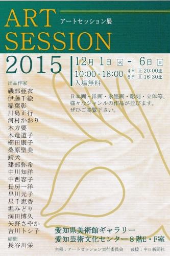 アートセッション2015
