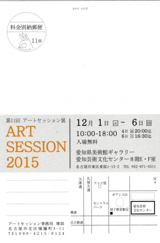 ART SESSION 2015